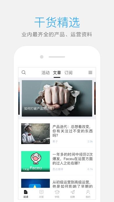 download 人人都是产品经理-产品经理和运营人的学习社群 apps 0