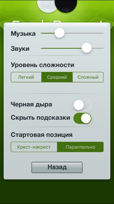 Fresh Reversi - Отелло-подобная игра Screenshot