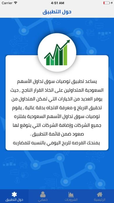 توصيات سوق تداول الأسهملقطة شاشة4