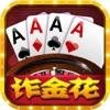 AAA炸金花:港式三张牌游戏
