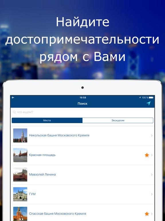 Аудиогид и Путеводитель AZBO Скриншоты9