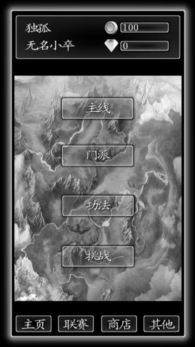 江湖浪客行截图2