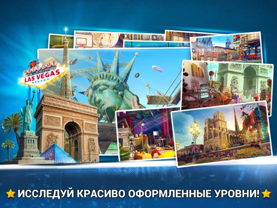 Найти Отличия Большие Города – Игры Головоломки для iPad