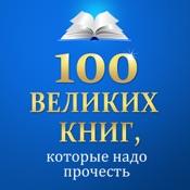 100 великих книг, которые надо прочесть