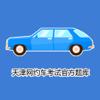 天津网约车考试 Wiki