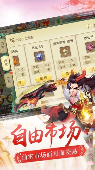 仙境修仙-Q萌梦幻修仙回合制经典手游 Screenshot 3