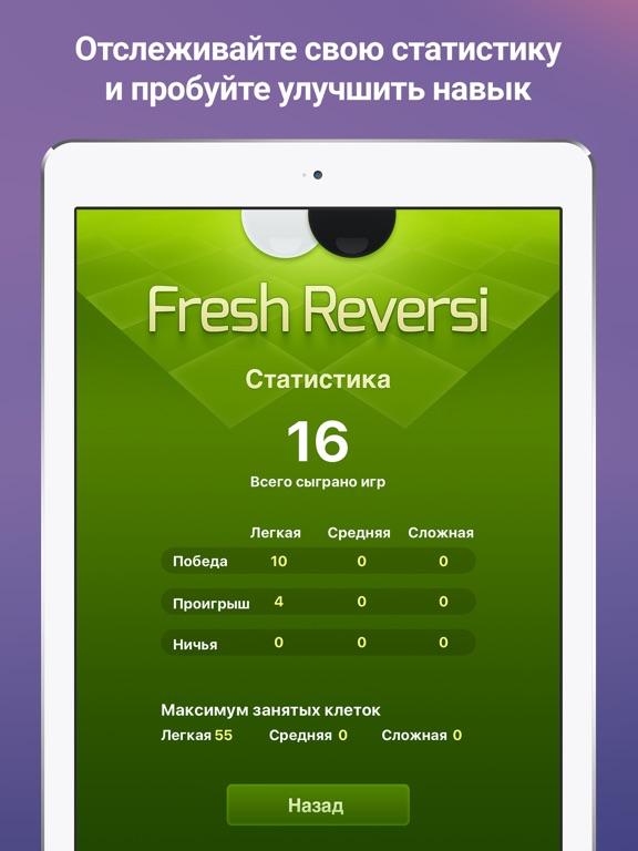 Скачать игру Fresh Reversi