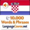 Kroatisch VokabelTrainer – Lerne hrvatski