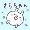 SARAchan Stickers Wiki