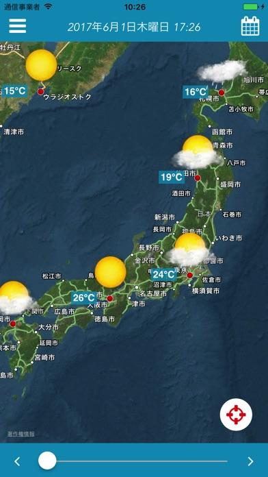 天気  温度計 screenshot1