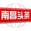 南昌头条-覆盖本地新闻的资讯平台