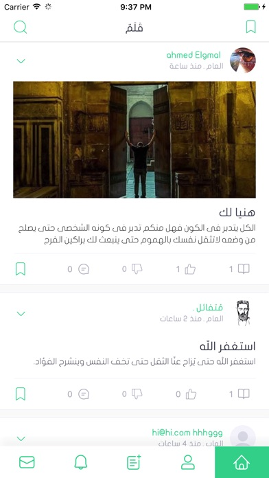 Qalam ~ قلملقطة شاشة2
