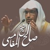 الشيخ المغامسى