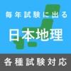 毎年試験に出る日本地理 - 完全版