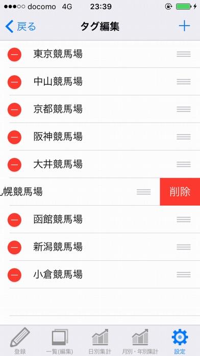 競馬Diary - 収支管理 screenshot1