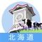 北海道 観光ガイド ~ NAVITIME Travel