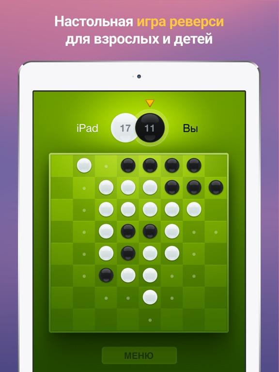 Fresh Reversi на iPad