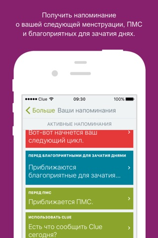 Clue - Period & Health Tracker screenshot 3