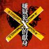 Lei Wang - 东野圭吾有声小说 - 嫌疑人X的献身 artwork