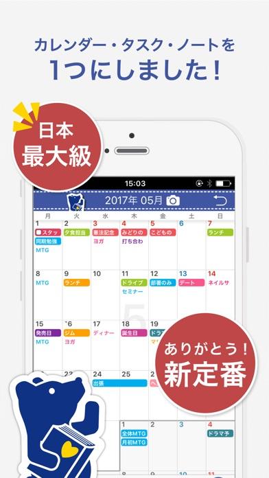 Lifebear カレンダーと日記とToDoをスケジュール帳に管理できる人気の手帳 Screenshot
