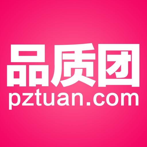 品质团app icon图