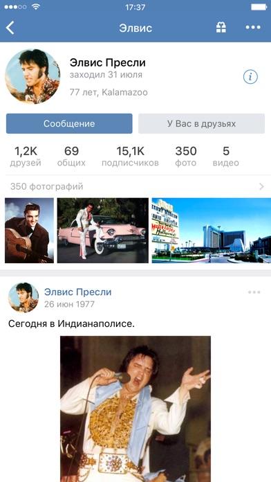VK App Скриншоты4