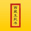 feng chen - 西藏生死书-有声文学 artwork
