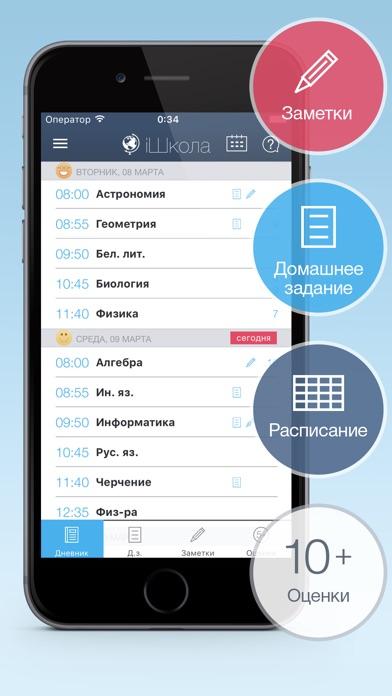 iШкола - школьный дневник Скриншоты3
