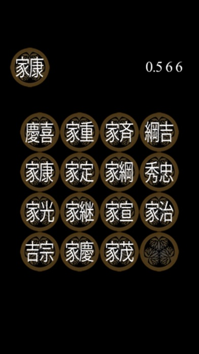 Touch the Tokugawaのスクリーンショット2