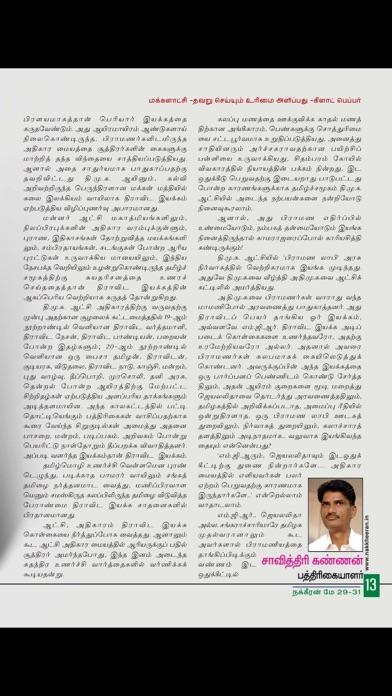 Nakkheeran review screenshots
