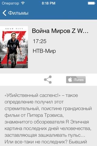 Русское ТВ Телепрограмма screenshot 3