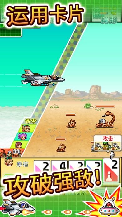 蓝天飞行队物语iPhone版截图4