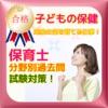 保育士【子どもの保健】国家試験最新過去問!2017