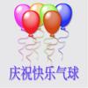 庆祝快乐气球 Wiki