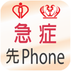 威院急症先Phone (PWH AE Aid)