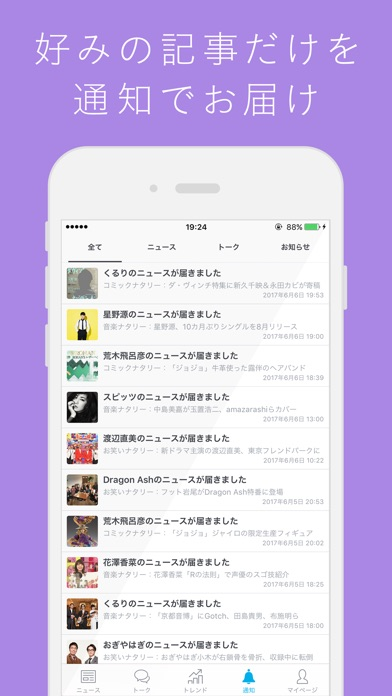 マイナタリー – ナタリー公式ニュースアプリ [iPhone]