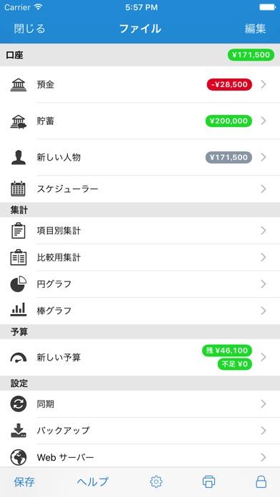 iCompta 6 screenshot1