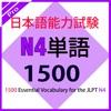 Japanese Vocabulary JLPT N4