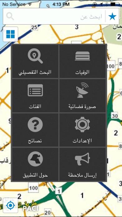 Kuwait Finderلقطة شاشة3