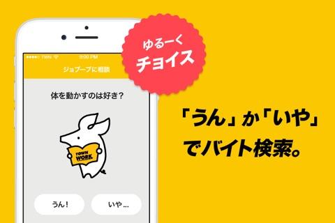 タウンワーク バイト探し・アルバイト・求人アプリ screenshot 4
