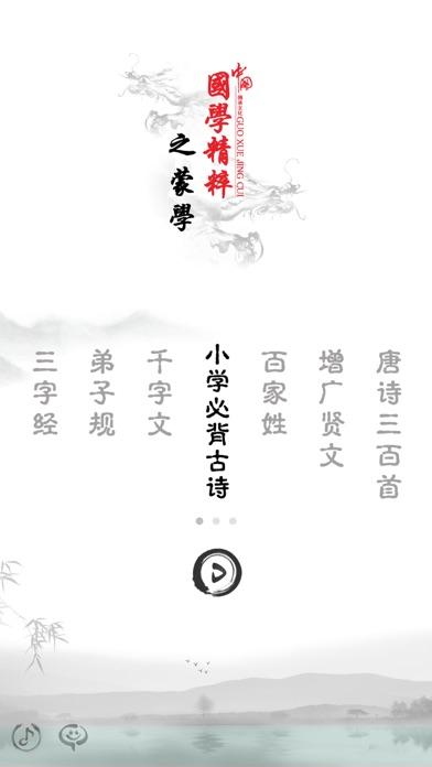 小学生必背古诗词80首-有声图文专业版 screenshot 3