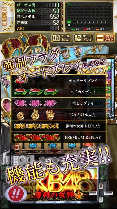 ぱちスロAKB48 勝利の女神 screenshot1