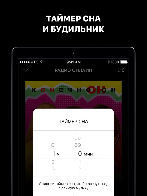 RADIO PLAYER MELOMAN Скриншоты11