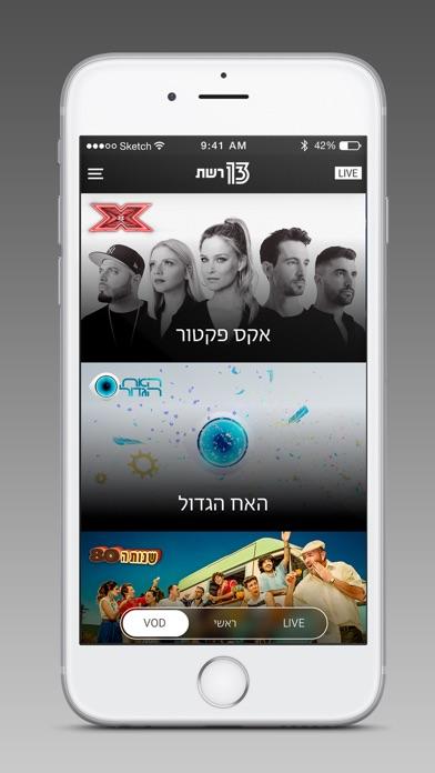 רשת 13 Скриншоты4