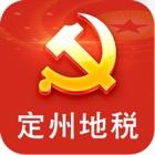 定州地税党建云 icon