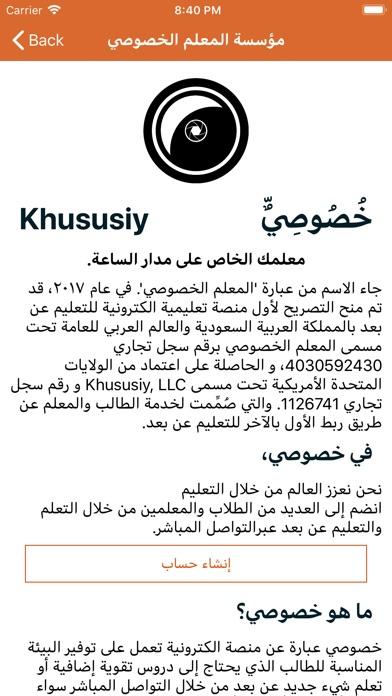 Khususiyلقطة شاشة5