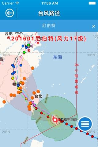 闽汛通 screenshot 3