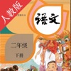 双语点读机-人教版小学语文二年级下册