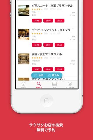 OpenTable screenshot 4