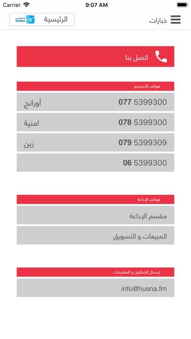 Radio Husna / راديو حسنى اف املقطة شاشة3